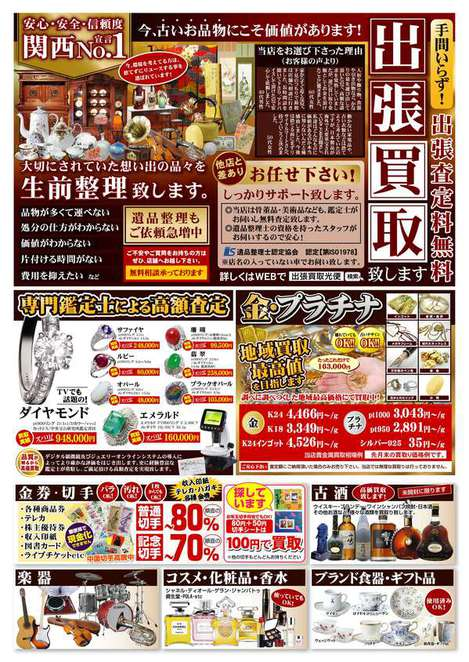 2月チラシうら-thumb-600x844-33396.jpg