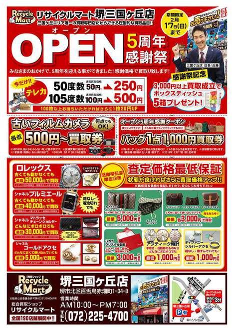 2月チラシおもて-thumb-600x844-33393.jpg